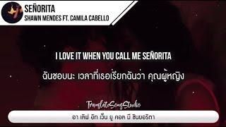 แปลเพลง Señorita - Shawn Mendes ft. Camila Cabello