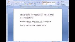 ответ на видео (как взломать mail.ru 100% за 20 секунд)