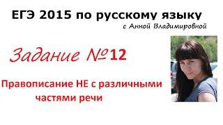12 задание ЕГЭ 2016 русский язык