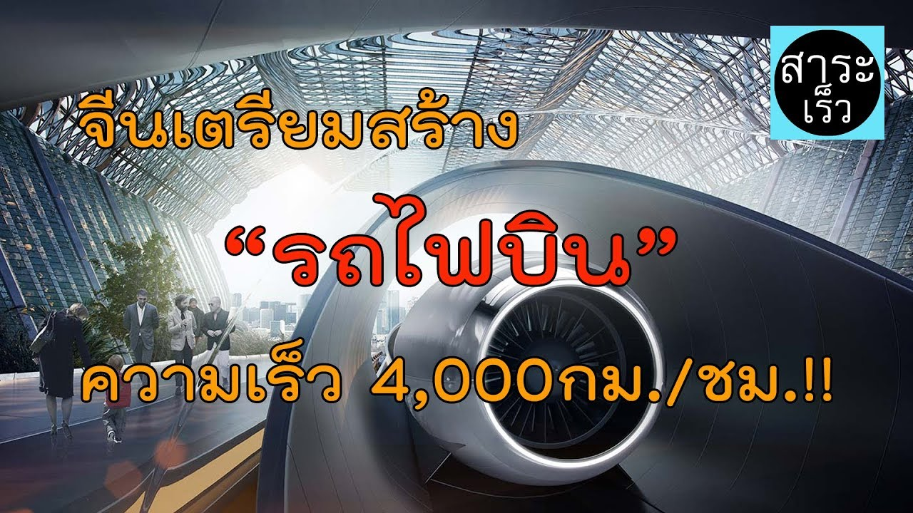 """จีน เตรียมสร้าง """"รถไฟบิน"""" ที่วิ่งด้วยความเร็ว 4,000 กิโลเมตรต่อ****โมง!!!"""