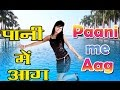 Paani Me Aag || By Gagan Kaushik || Haryanvi Remix Lattest Songs