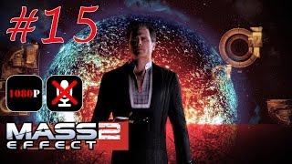 Mass Effect 2 #15 - Досье: Юстицар