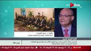 اللاوندي: زيارة العاهل البحريني إلى مصر جاءت لتنسيق المواقف