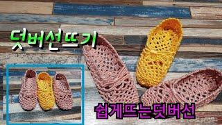 여름덧신뜨기/신축성좋고 실용적인 덧신/덧버선 뜨기(So…
