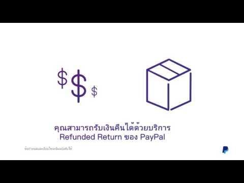 วิธีการโอนเงินออนไลน์ หรือ ซื้อของออนไลน์ผ่านPayPal