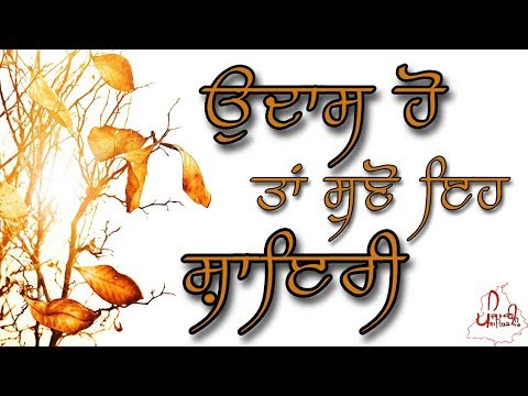ਅਧੂਰੇ ਲਫ਼ਜ Best Heart Touching Quotes | Stress Relieving Thoughts | Punjabi Love Life Poetry/Shayari