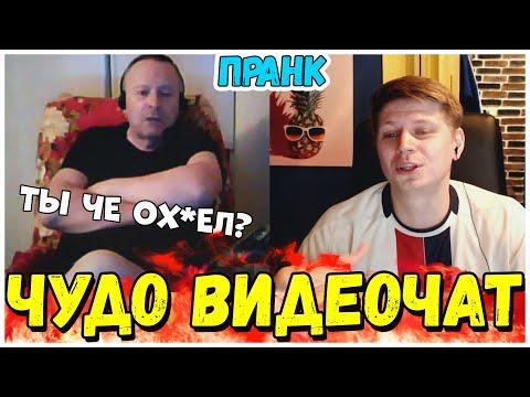 МУЖИК В ШОКЕ ОТ ПРАНКА / ЛУЧШЕЕ ИЗ ЧАТ РУЛЕТКИ