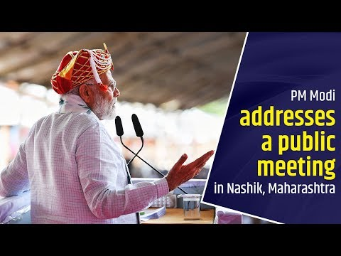 PM Modi addresses a public meeting in Nashik, Maharashtra
