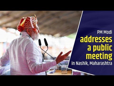 PM Modi addresses a public meeting in Nashik, Maharashtra