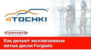 Как делают эксклюзивные литые диски Forgiato - 4 точки. Шины и диски 4точки - Wheels & Tyres 4tochki(Известный производитель легкосплавных кованых дисков премиум-класса, компания Forgiato Wheels из Калифорнии..., 2013-11-28T04:37:08.000Z)