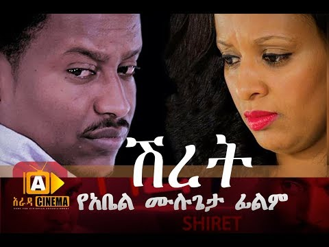 ሽረት  SHIRET - Ethiopian Movie 2018