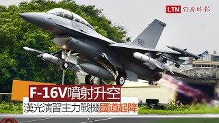 【軍事迷快看】F-16V噴射升空 漢光演習主力戰機國道起降