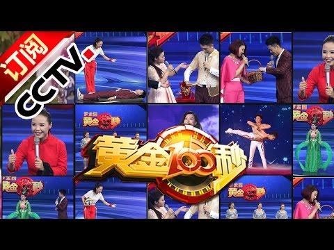 《黄金100秒》 20160918 中学体育老师经典舞蹈致敬MJ    CCTV