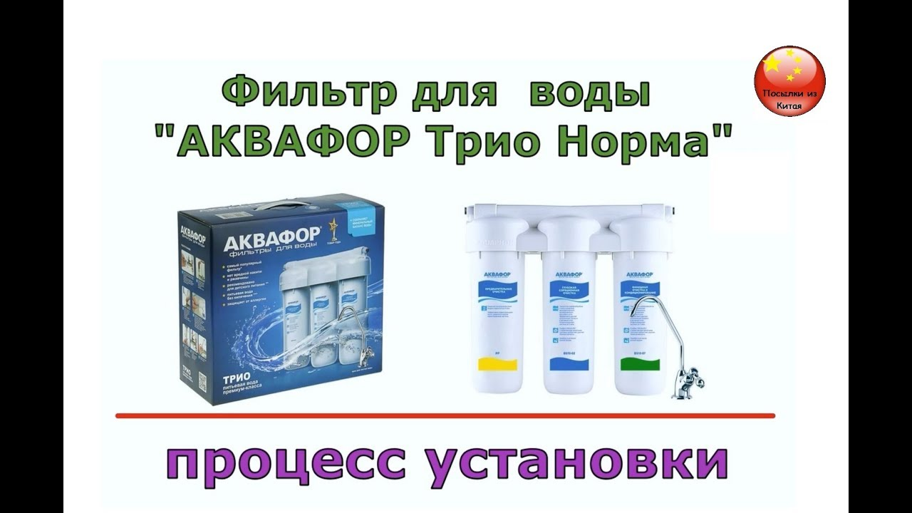 Установка фильтра для воды аквафор трио норма