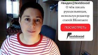 New! Редактор статей в Вконтакте. То, что нужно блогеру!