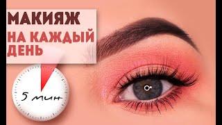 Макияж глаз на каждый день Подборка идей лёгкого макияжа глаз для начинающих