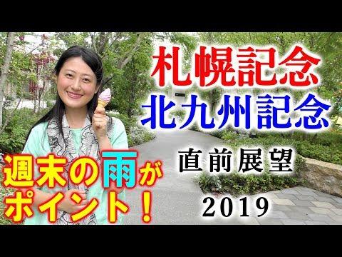 【競馬】札幌記念 北九州記念 2019
