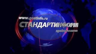 Поздравление 23 февраля СТАНДАРТИНФОРМ