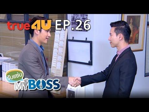 รับแซ่บ MY BOSS  [Full Episode 26 - Official by True4u]