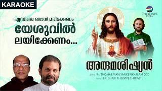 ENNILE NJAN MARIKKENAM KARAOKE (Lyrical) | Arumashishyan | Fr Shaji Thumpechirayil