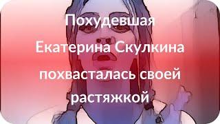 Похудевшая Екатерина Скулкина похвасталась своей растяжкой