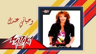 Wehyaty Andak - Zekra وحياتي عندك - ذكري