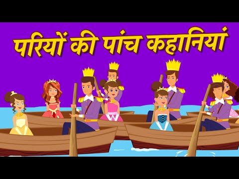 परियों की पांच कहानियां: Hindi Fairy Tale Kahaniya   Jadui Story   Pariyon Ki Kahani  Story In Hindi