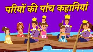परियों की पांच कहानियां: Hindi Fairy Tale Kahaniya | Jadui Story | Pariyon ki kahani |Story In Hindi