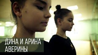 Секретное оружие российской художественной гимнастики: Дина и Арина Аверины!