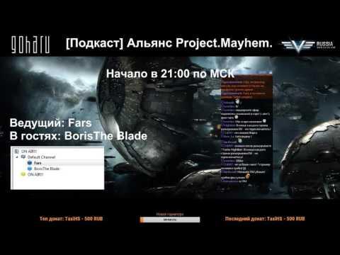 [Подкаст] Альянс Project.Mayhem.