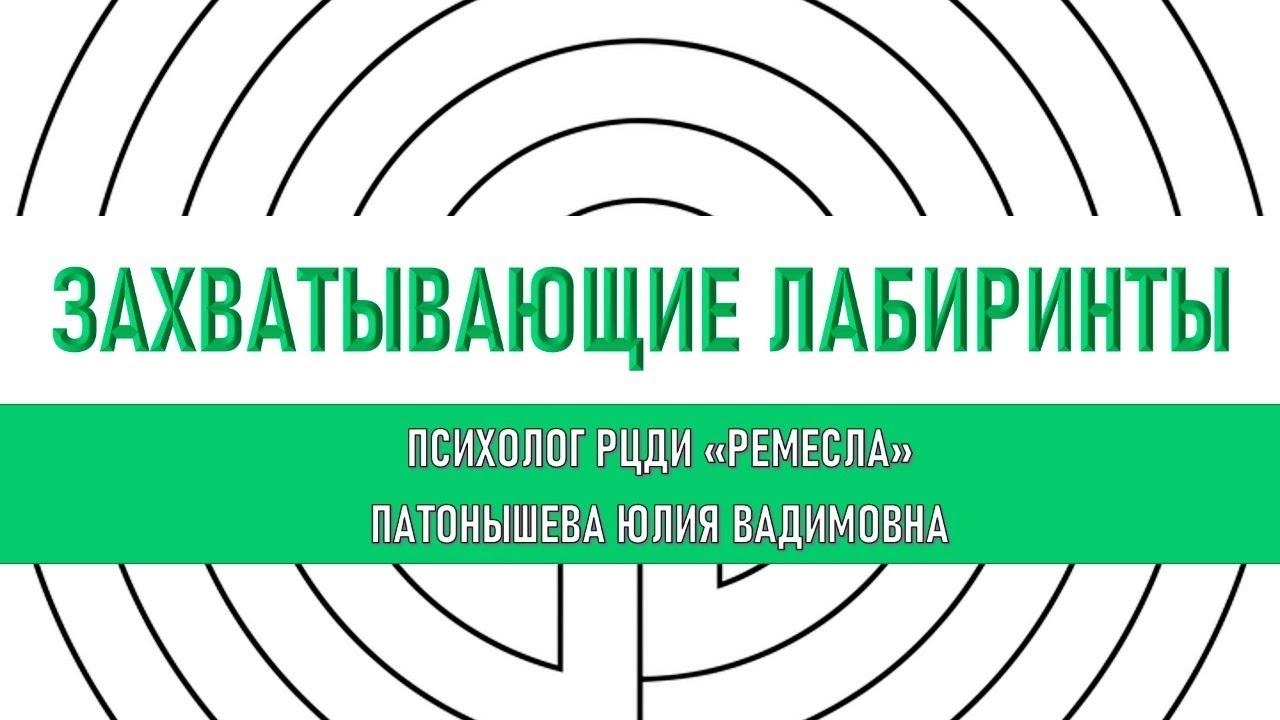Азбука психологии: «Захватывающие лабиринты»