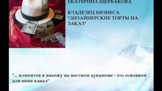Екатерина Щербакова владелец  бизнеса торты на заказ(, 2014-05-01T19:17:01.000Z)