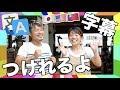 【日英中文】視聴者の翻訳で字幕が入るようになりました!ご協力お願いします!