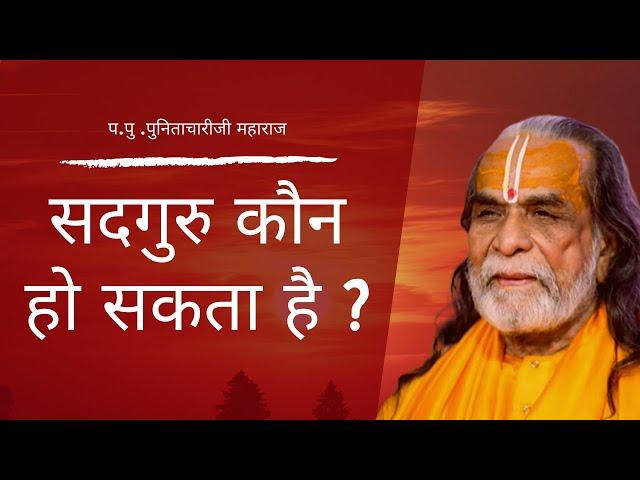 सद्गुरु कौन हो सकता है   Who can be sadguru   Punitachariji   Bapushree   Maiyashree   Pravachan