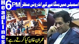 PML-N Protest in National Assembly | Headlines 6 PM |15 August 2018 | Dunya News