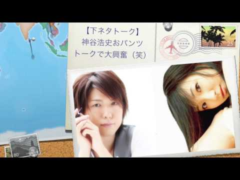 【貫禄の下ネタトーク】神谷浩史、新谷良子おパンツ話で大興奮(笑)