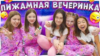 Устроила дома ПИЖАМНУЮ вечеринку с подружками/Мария ОМГ