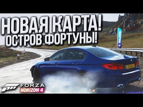НОВАЯ КАРТА! ОСТРОВ ФОРТУНЫ! (FORZA HORIZON 4) thumbnail
