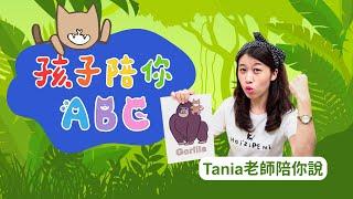 【孩子陪你ABC】G字母和單字 | 中英教學&字幕