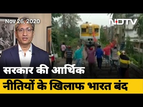 देश भर के मजदूर संगठनों का भारत बंद   Prime Time With Ravish Kumar