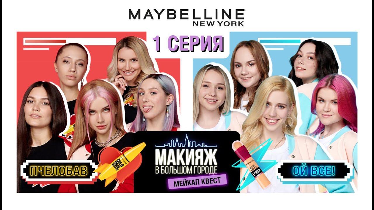 МЕЙКАП КВЕСТ | 1 СЕЗОН | 1 СЕРИЯ MyTub.uz