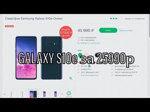 Galaxy S10e за 25990 в МЕГАФОН. Безумные скидки 2019