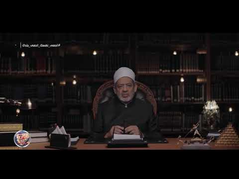 الإمام الطيب - مع فضيلة الإمام الأكبر أ.د/ أحمد الطيب| الجمعة 24/4/2020 | الحلقة الكاملة
