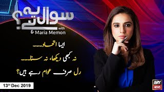 Sawal Yeh Hai | Maria Memon | ARYNews | 13 December 2019