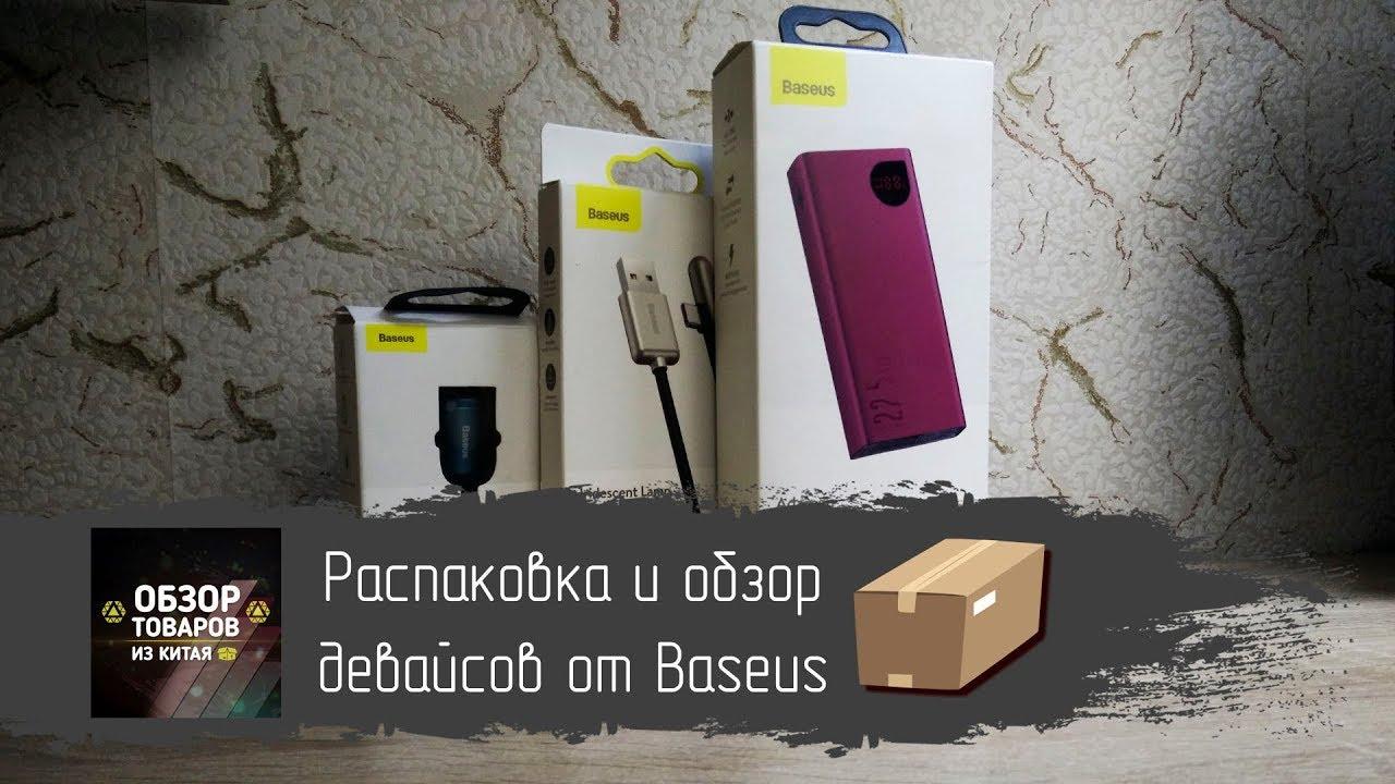 Распаковка и обзор девайсов от Baseus
