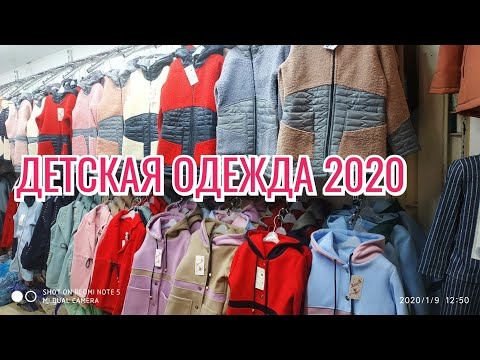 Рынок Дордой / Детская одежда оптом / Цены 2020