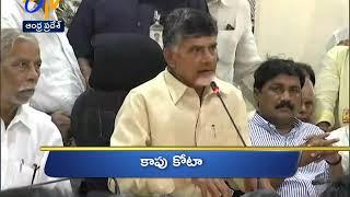 6 AM | Ghantaravam | News Headlines | 22nd January 2019 | ETV Andhra Pradesh