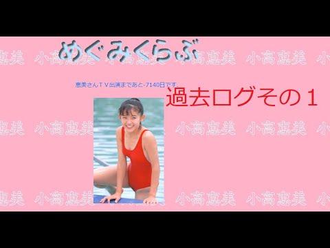 小高恵美非公式応援ページ めぐみくらぶ 掲示板過去ログ