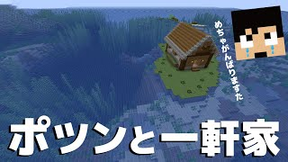 【カズクラ2020】海上に小さな島作りはじめます!マイクラ実況 PART91