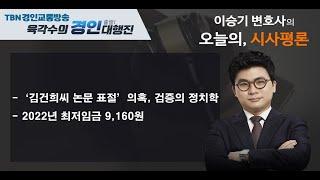 2021 07 14 리엘파트너스 이승기 변호사(김건희씨…
